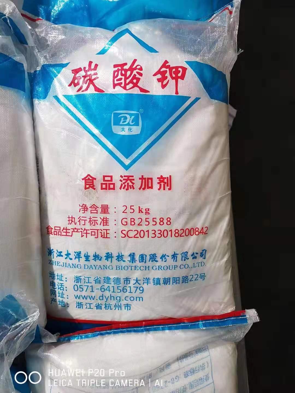 济南活性氧化铝价格_浙江大洋碳酸钾99%纯度_国产无机化学品价格_济南凯茵化工